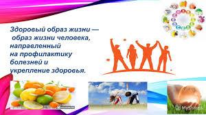 Презентация на тему ПРЕЗЕНТАЦИЯ НА ТЕМУ ЗДОРОВЫЙ ОБРАЗ ЖИЗНИ  2 Здоровый образ жизни образ жизни человека направленный на профилактику болезней и укрепление здоровья