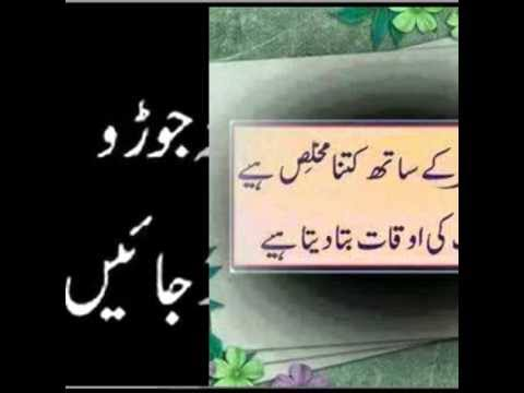 best msg for life in urdu