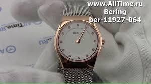 Обзор. <b>Женские</b> наручные <b>часы Bering ber</b>-11927-064 - YouTube