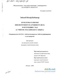 развития библиотечного и архивного дела в Республике Чад С учетом  Проблемы развития библиотечного и архивного дела в Республике Чад С учетом российского опыта