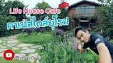 life+house