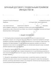 брачный договор в зарубежном семейном праве Портал правовой  брачный договор с раздельным режимом собственности