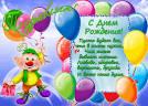 поздравление с днем рождения для мальчика 6 лет в стихах