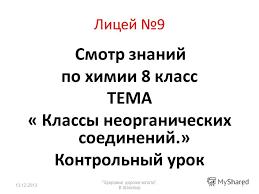 Презентация на тему Лицей Смотр знаний по химии класс ТЕМА  1 Лицей