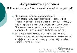 Причины гипертонического Российский Банк Рефератов Дипломная работа 2561 рублей Таким образом гипертоническая болезнь