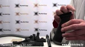 <b>Пылесос SAMSUNG SC 5251</b> - YouTube