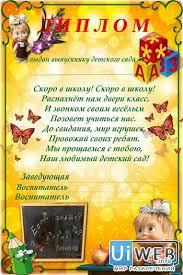 Шаблон для фотошопа Диплом выпускника детского сада Шаблоны  Шаблон для фотошопа Диплом выпускника детского сада
