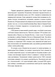 Декан НН Курсовая работа по международной безопасности c  Страница 19 Курсовая работа по международной безопасности