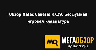 Обзор Natec <b>Genesis RX39</b>. Бесшумная игровая <b>клавиатура</b> ...