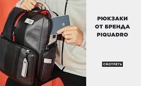 Магазин официального дистрибьютора <b>Piquadro</b> – купить ...