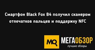 <b>Смартфон Black Fox B4</b> получил сканером отпечатков пальцев и ...