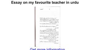 essay on my favourite teacher in urdu google docs