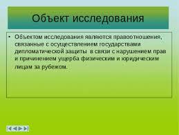 Защита Кандидатской Диссертации Презентация depositfileslot Защита кандидатской диссертации презентация
