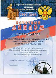 НАШИ ДИПЛОМЫ Почетный диплом за активное участие в деятельности Издательско полиграфической ассоциации университетов России в сфере вузовского