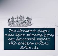 Telugu Bible Quotes Daily Motivational Quotes
