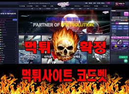 코드벳 먹튀 먹튀확정 사이트 cobet-2020.com 먹튀사이트 안내