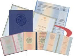 Купить диплом института по ЛУЧШЕЙ цене на goznak diplom Купить диплом института Россия