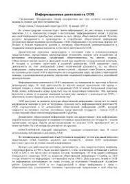 Информационная деятельность ООН реферат по праву скачать бесплатно  Информационная деятельность ООН реферат по праву скачать бесплатно электронная Общественное междунаро