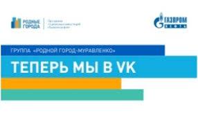 Газпромнефть Муравленко Официальный сайт blok banner myravlenko jpg
