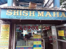 Shish Mahal, Kankurgachi - Printing ...