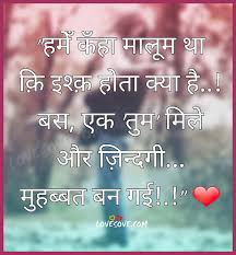 Best Love Quotes Ever In Hindi Hover Me New Best Heart Touching Love Lines