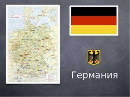 Реферат Германия Доклад германии география
