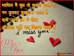 miss you hindi shayari image