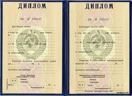 Купить диплом СССР в Красноярске diplomu kr ru купить диплом ссср о высшем образовании