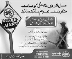 dengue alert in punjab dengue fever awareness latest news punjab govt also held essay