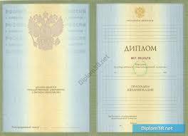 Купить диплом в Иркутске Диплом ВУЗа с приложением 2004 2008г