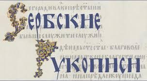 Российская национальная библиотека Санкт Петербург Выставка в отделе рукописей посвященная 75 летию со дня прорыва блокады Ленинграда