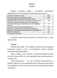 Контрольная работа по Макроэкономической статистике Вариант №  Контрольная работа по Макроэкономической статистике Вариант №1 25 09 16