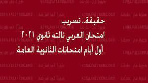حقيقة.. تسريب امتحان العربي تالته ثانوي 2021 أول أيام امتحانات الثانوية  العامة - كورة في العارضة