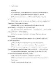 Анализ денежных потоков ООО Виктория Гранд диплом по  Финансовый анализ эффективности оборотных активов диплом 2010 по финансам скачать бесплатно финансовое средства денежные резервы годы