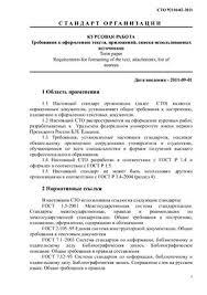 СТО Курсовая работа Требования к оформлению  СТО 92110 02 2011 Курсовая работа Требования к оформлению текста приложений