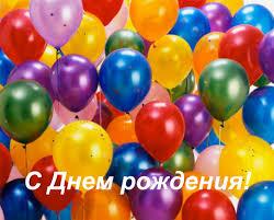 с Днем рождения, Талюш! Images?q=tbn:ANd9GcQqXX_Qf94Mvn2CENc1ymHy3oItm524C7l0RREGB0TtXDXWwDNI