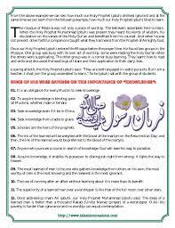 prophet muhammad pbuh 17