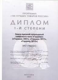 Награды Гардиан Входные стальные двери Гардиан в Санкт  Диплом 100 лучших товаров за замки 2003