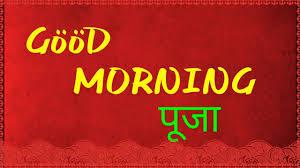 good morning puja