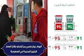 أرامكو أسعار البنزين المحدّثة سعر بنزين 91 و95 - أسعار البنزين الجديدة شهر  مارس 2021 في السعودية