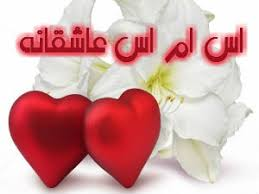 Image result for ‫اس ام اس‬‎