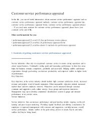 Customer Service Performance Appraisal