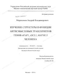 Диссертация на тему Изучение структуры и функции антисмысловых  Диссертация и автореферат на тему Изучение структуры и функции антисмысловых транскриптов генов afap1 ascl1