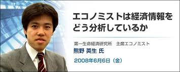 「熊野英生:第一生命経済研究所経済調査部首席エコノミスト」の画像検索結果