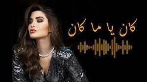 اغنية روان بن حسين كان ياماكان واثرها على المرأة - YouTube