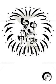 花火の暑中見舞いテンプレート イラスト素材 5598194 フォトライブ