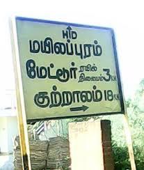 Mylappapuram