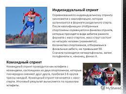 Презентация на тему Зимние виды спорта Лыжные гонки Бурак  7 Индивидуальный спринт Соревнования