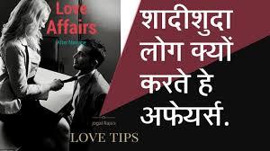 Log Shadi Ke Baad Kyo Karte Hai Affairs Love Tips