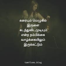 Tamil Motivational Quotes And Images தமழ எஸ எம